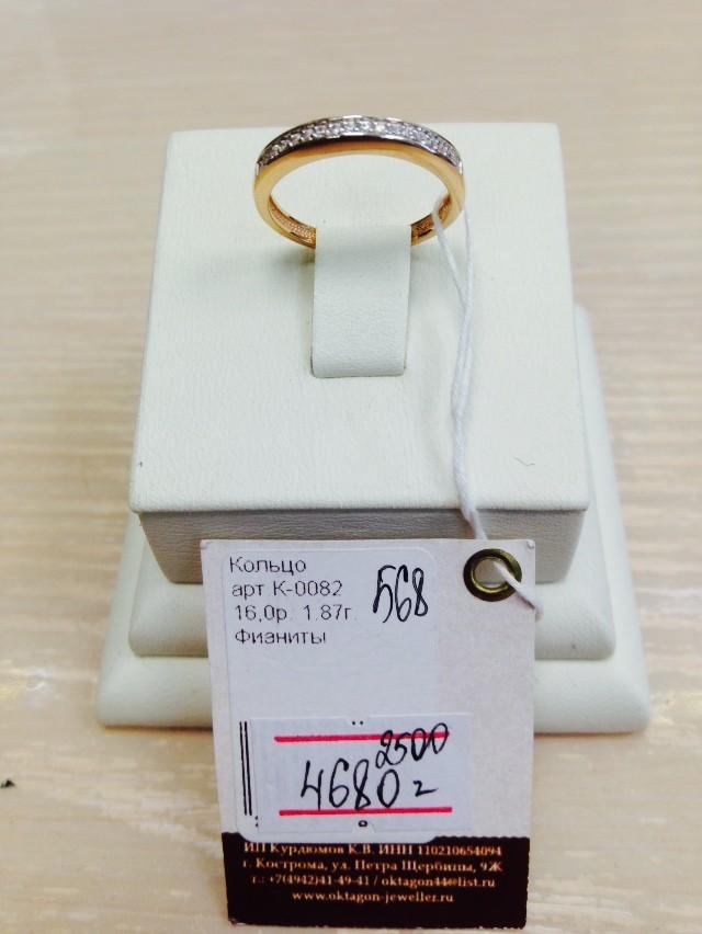 Золотое кольцо арт к-568
