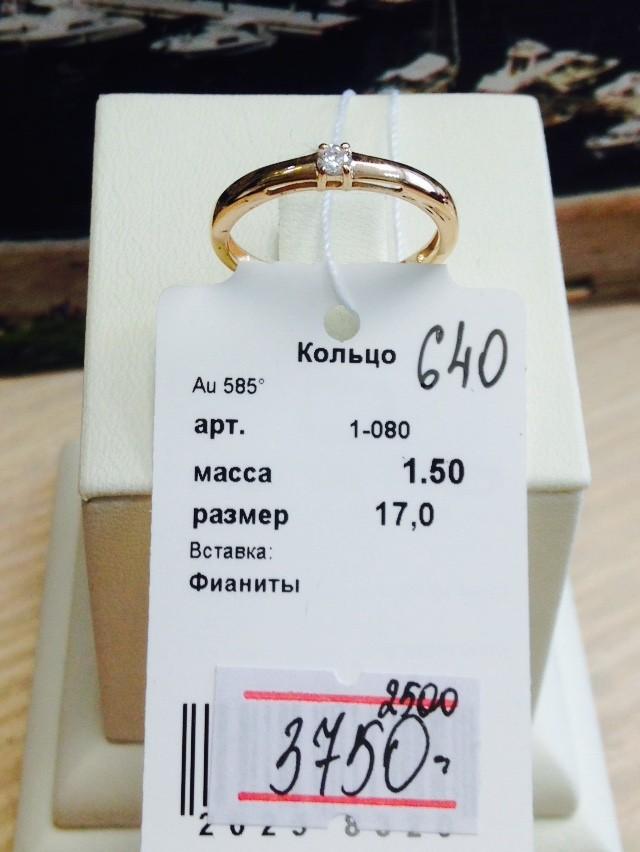 Золотое кольцо арт 640