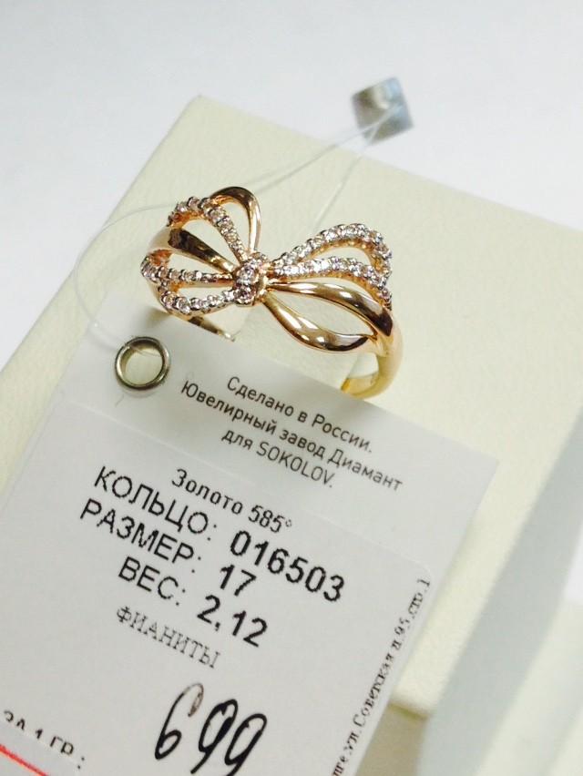Золотое кольцо SOKOLOV арт 699