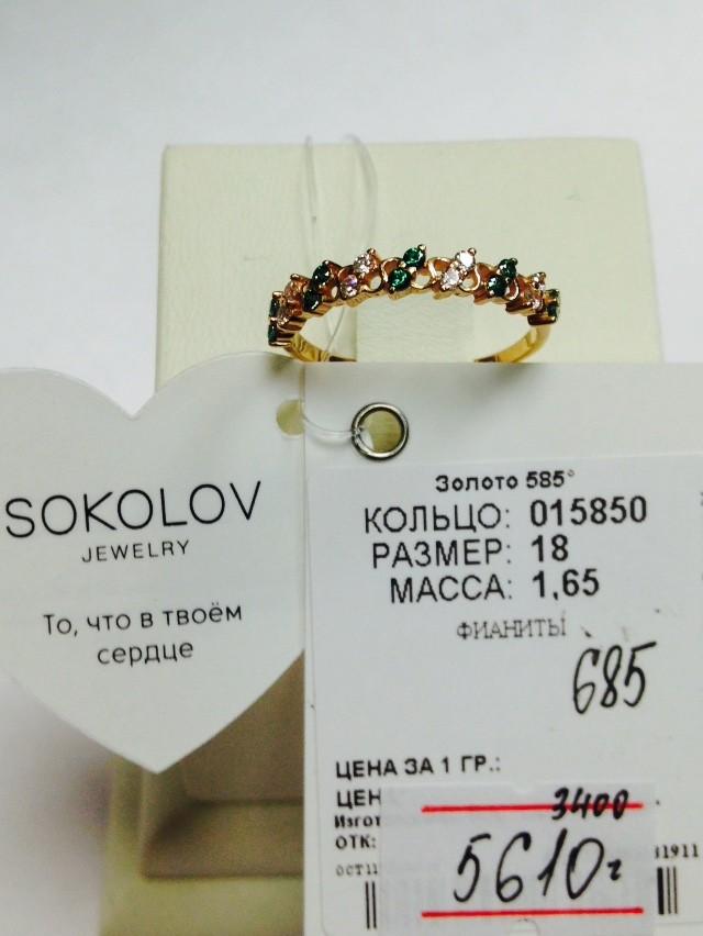Золотое кольцо SOKOLOV арт 685