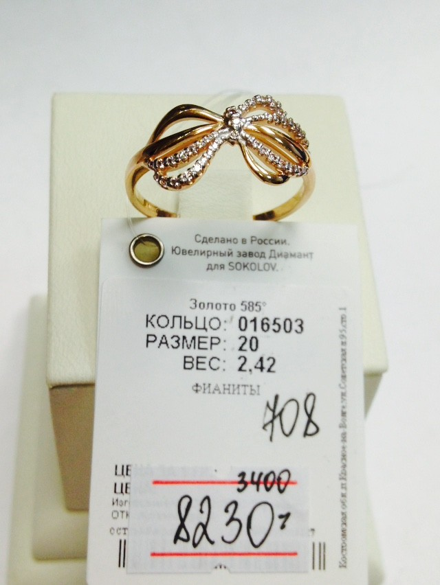 Золотое кольцо SOKOLOV арт 708