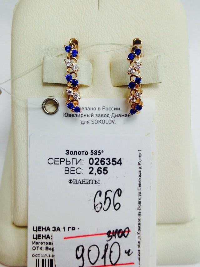 Золотые серьги SOKOLOV арт 656