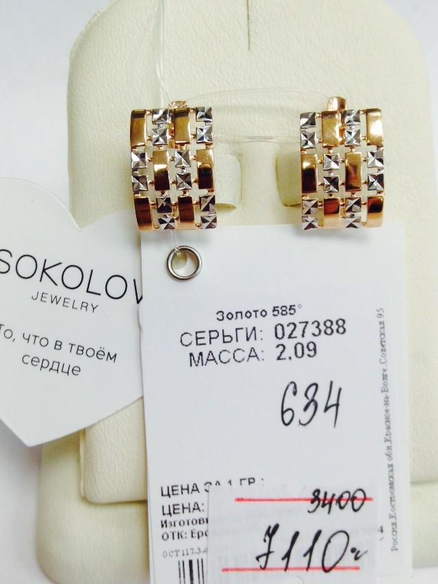 Золотые серьги SOKOLOV арт 634