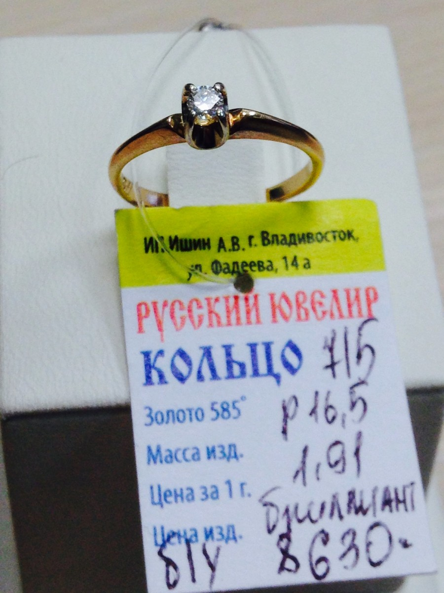 Золотое кольцо арт 715
