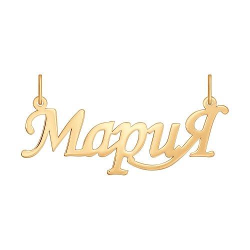 Подвеска «Мария» из золота SOKOLOV Арт П-612