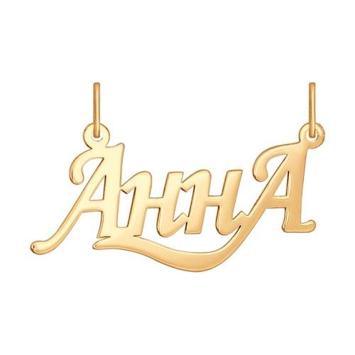 Подвеска «Анна» из золота SOKOLOV Арт П-608