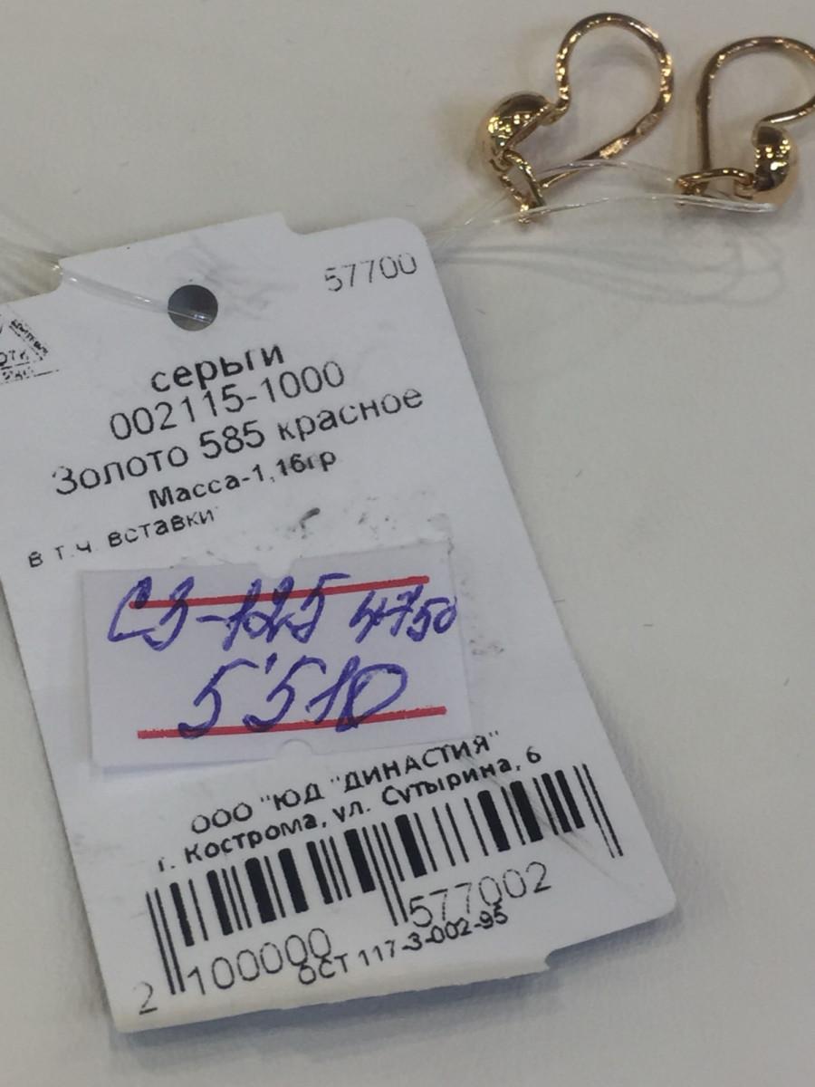 Серьги из золота DINASTIA Арт СЗ125