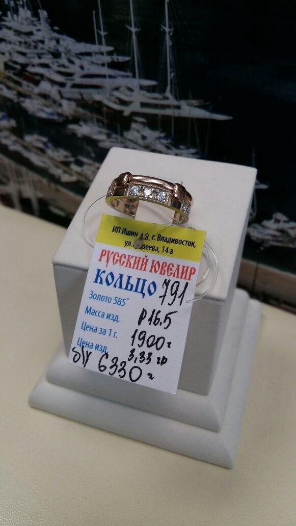 Золотое кольцо арт 791