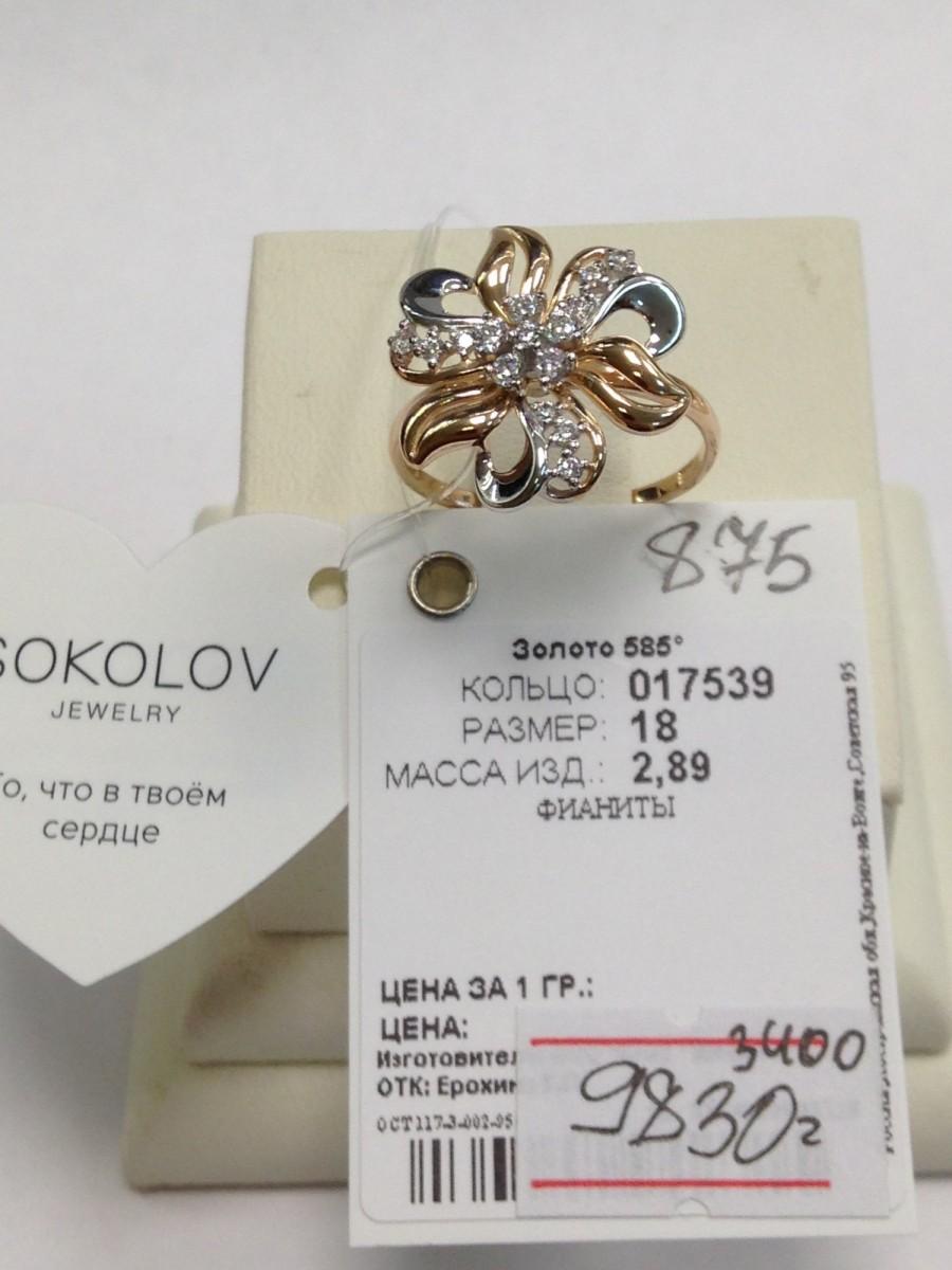 Золотое кольцо SOKOLOV арт 875