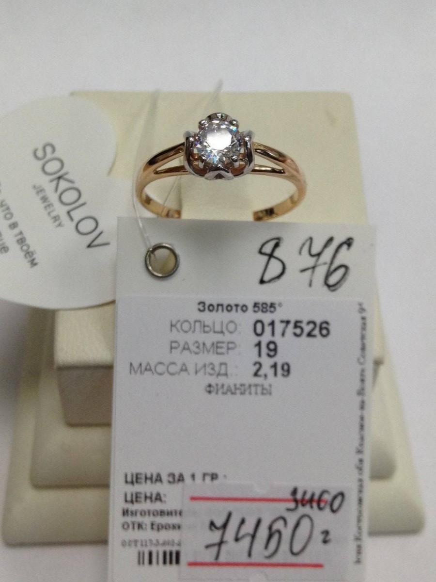 Золотое кольцо SOKOLOV арт 876