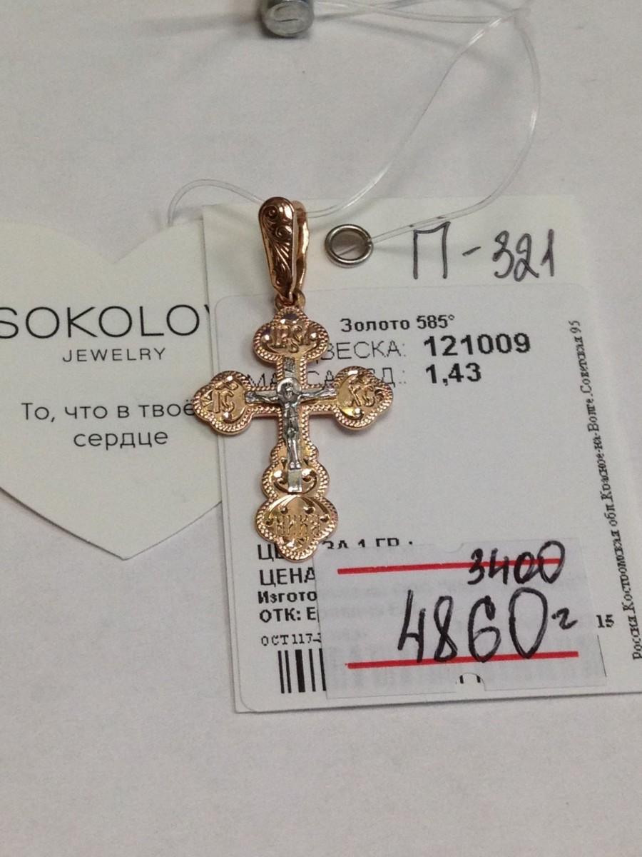 Золотой крест SOKOLOV Арт 321