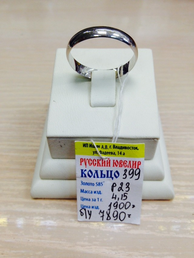 Золотое кольцо арт к-399