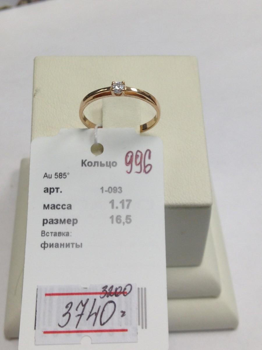 Золотое кольцо арт к-996