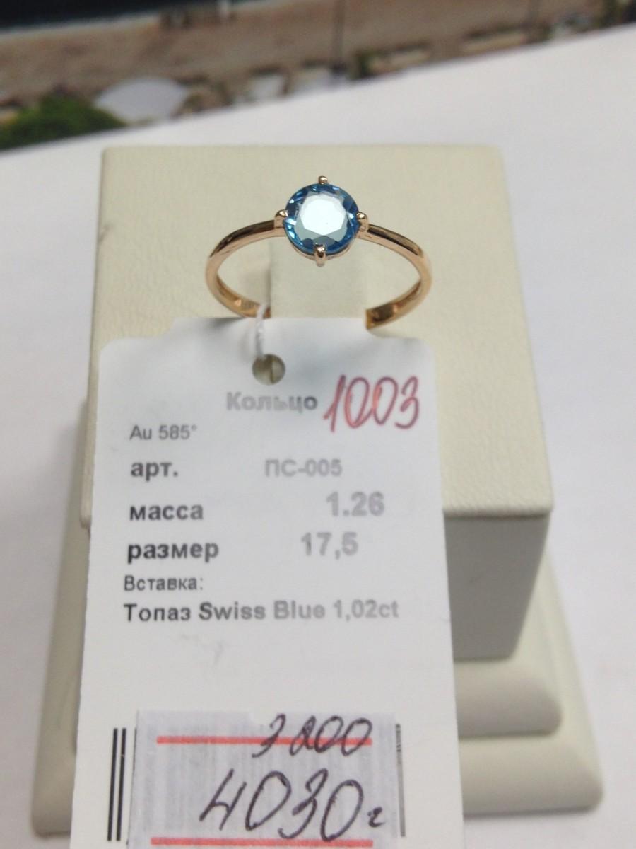 Золотое кольцо арт к-1003