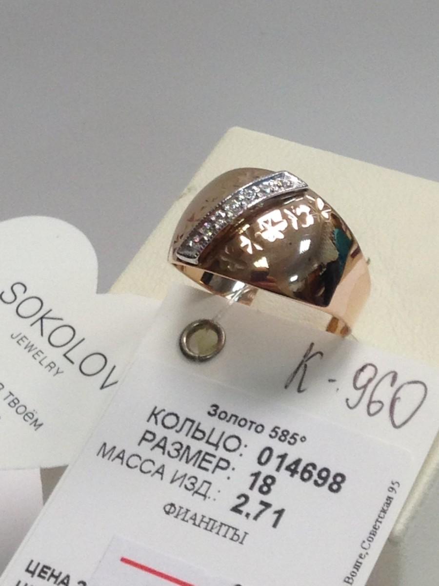Золотое кольцо SOKOLOV арт 960