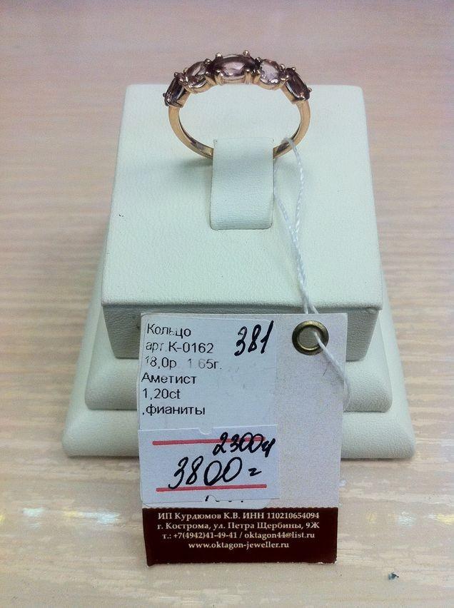 Золотое кольцо арт к-381