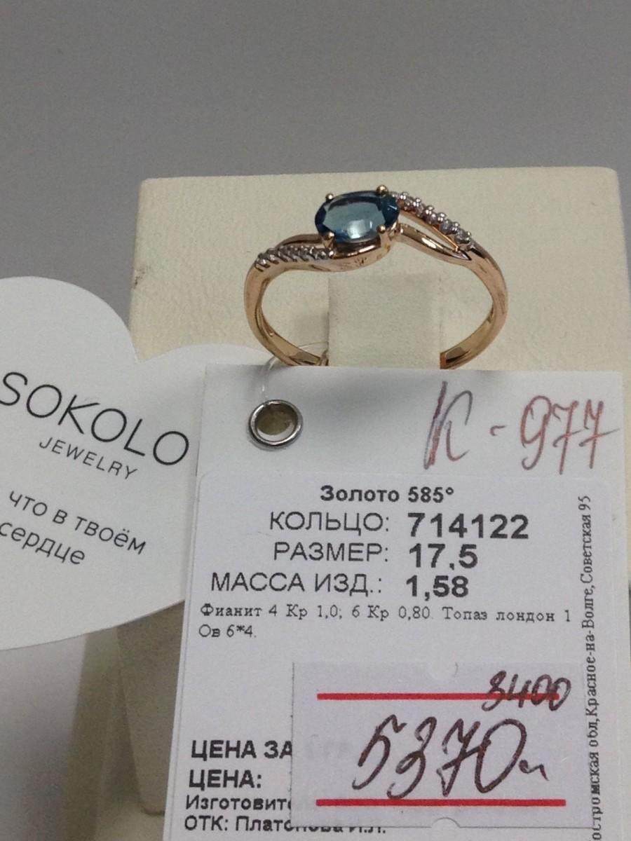 Золотое кольцо SOKOLOV арт 977