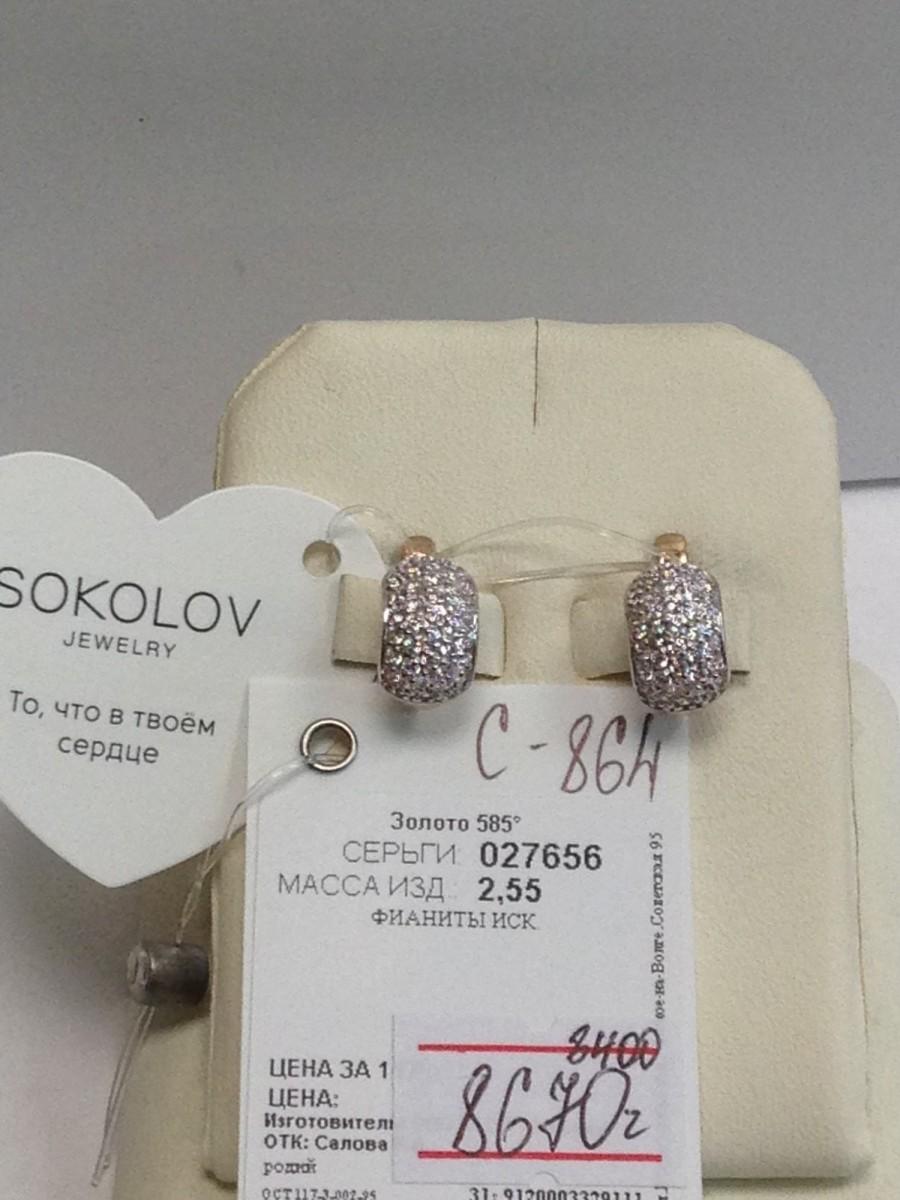 Золотые серьги SOKOLOV арт 864