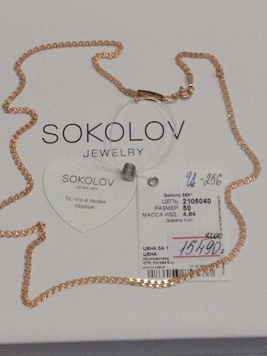 Золотая цепь SOKOLOV Арт 256