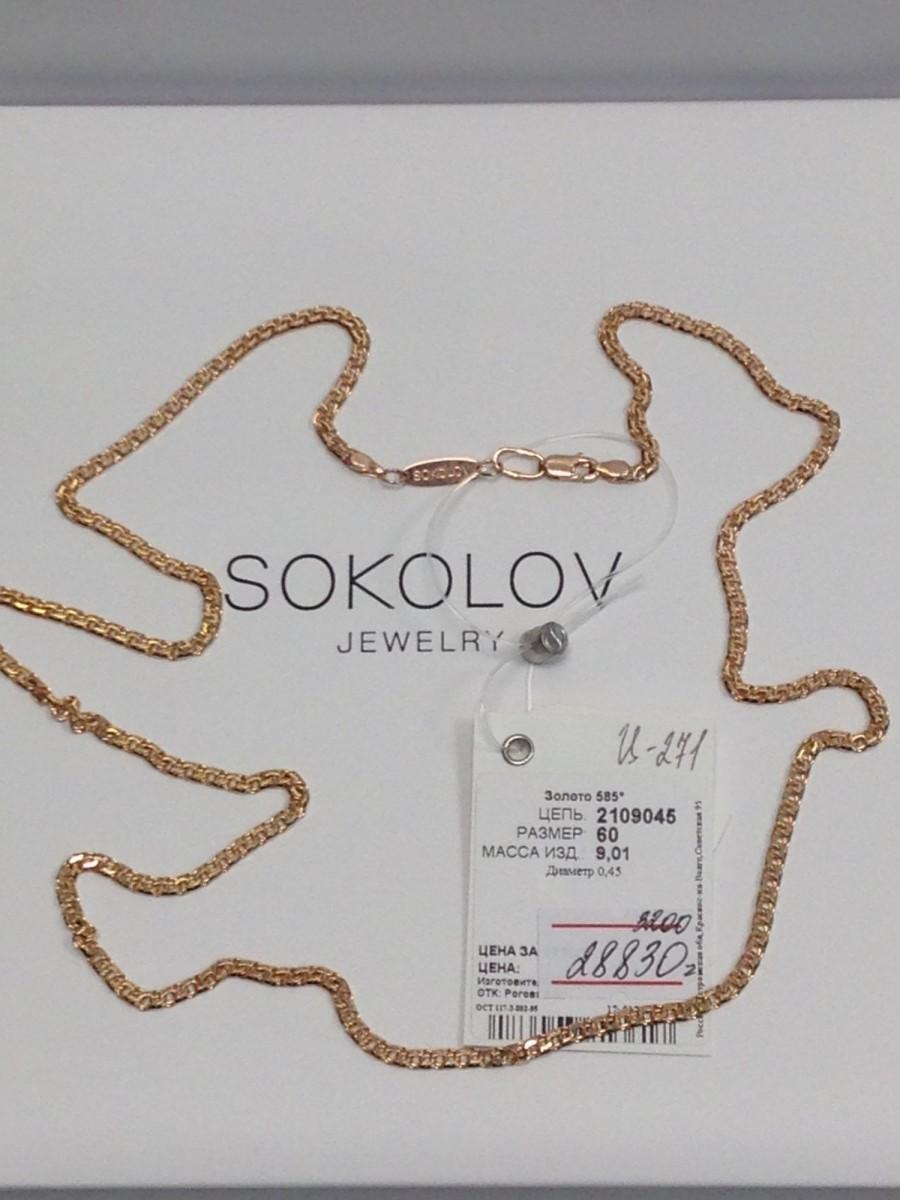 Золотая цепь SOKOLOV Арт 271