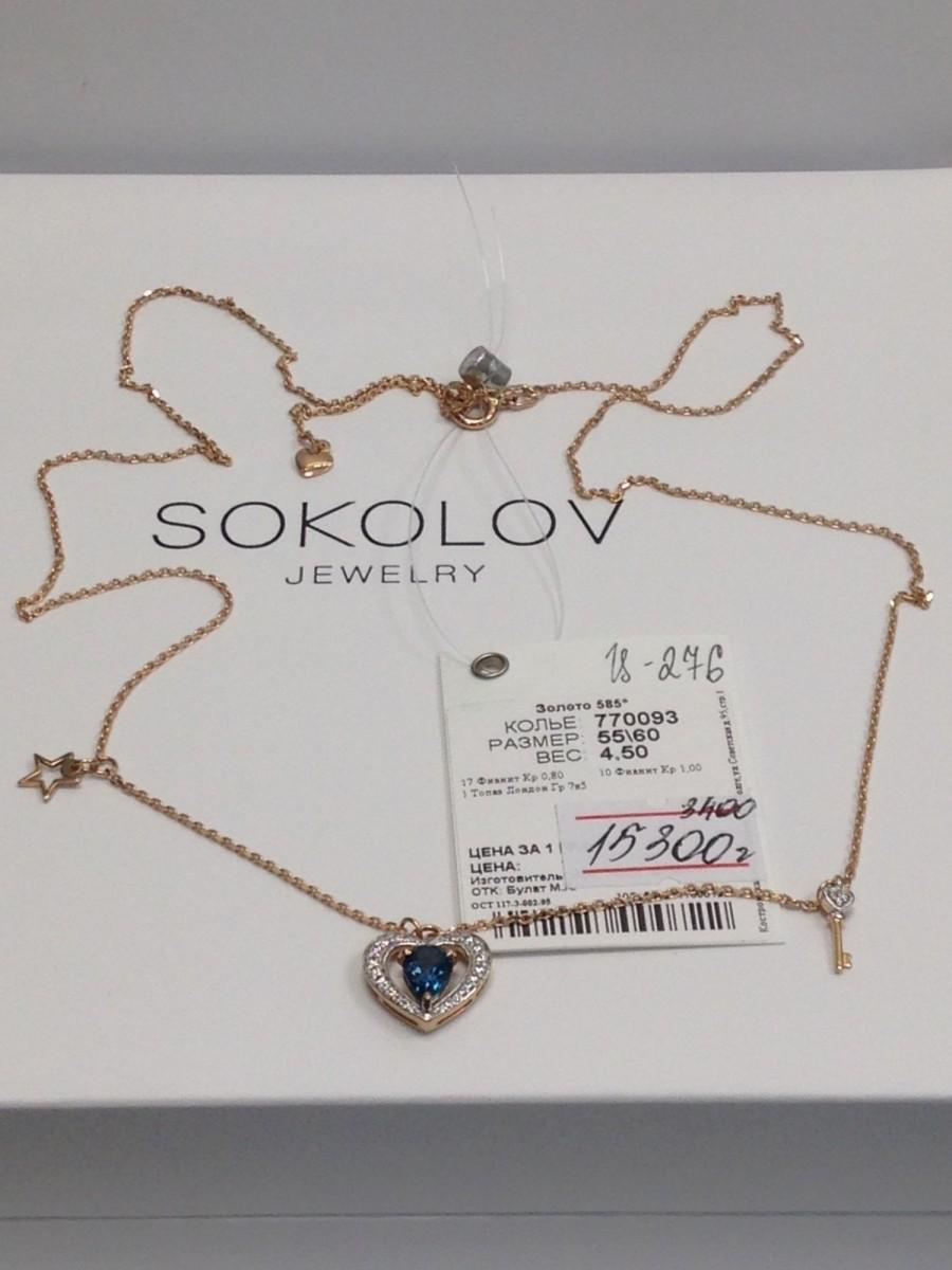 Золотая цепь SOKOLOV Арт 276
