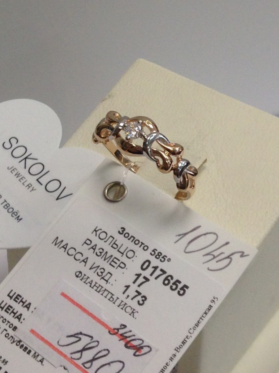 Золотое кольцо SOKOLOV арт 1045