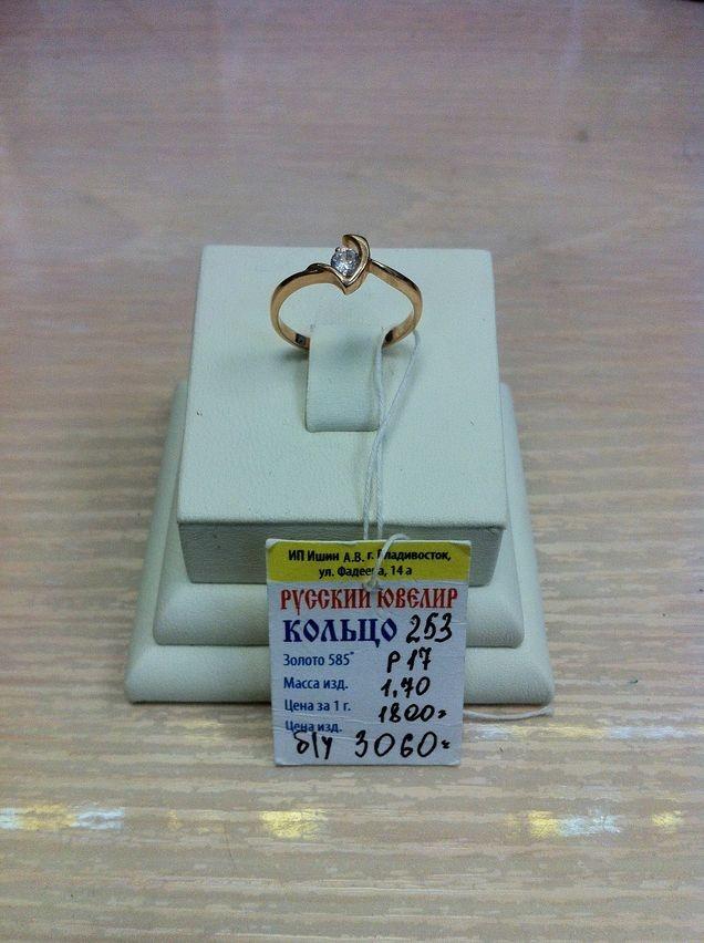 Золотое кольцо арт к-253