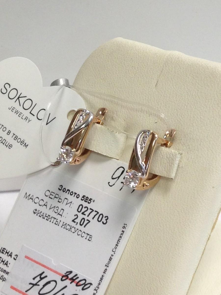 Золотые серьги SOKOLOV арт 974
