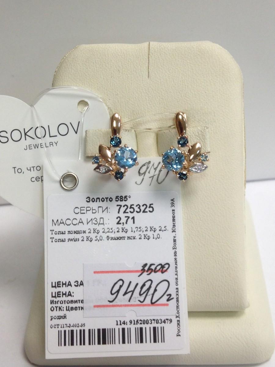 Золотые серьги SOKOLOV арт 970
