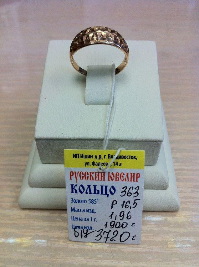 Золотое кольцо арт к-363