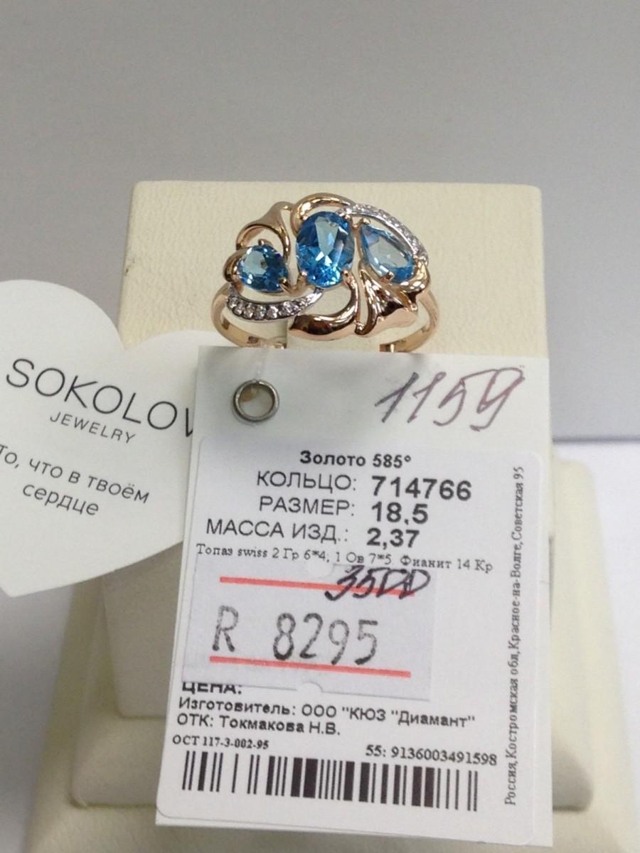 Золотое кольцо SOKOLOV арт 1159