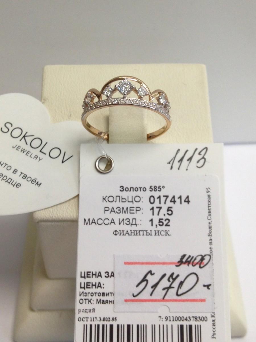 Золотое кольцо SOKOLOV арт 1113