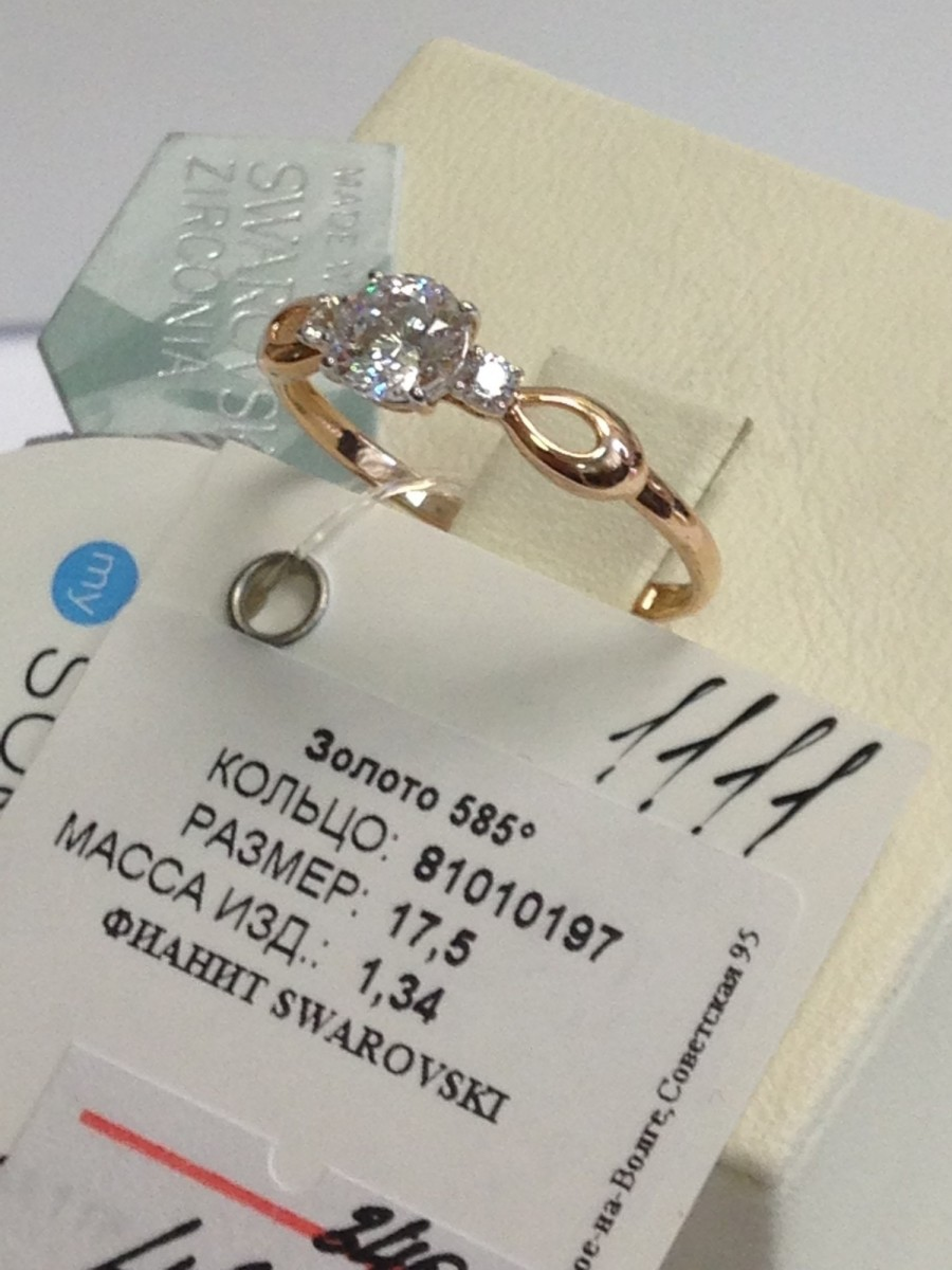 Золотое кольцо SOKOLOV арт 1111