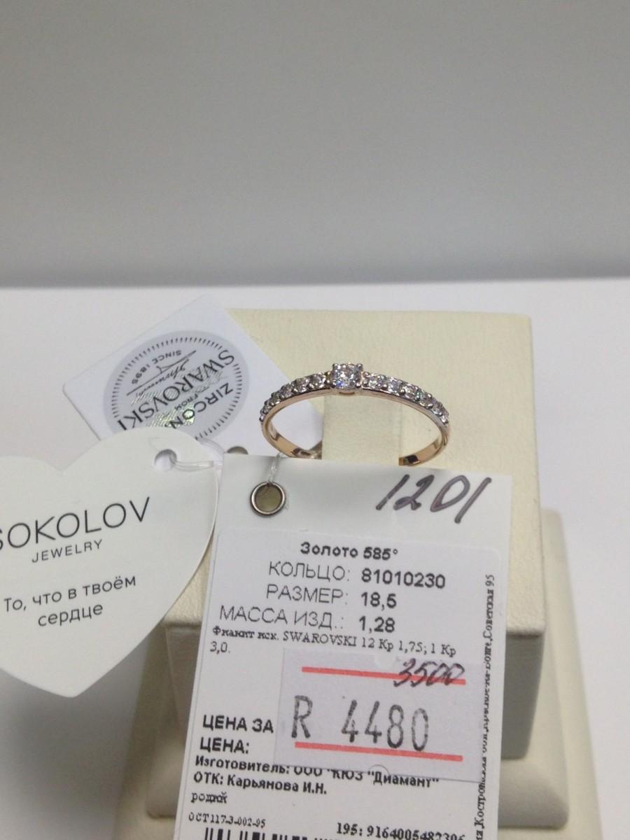 Золотое кольцо SOKOLOV арт 1201
