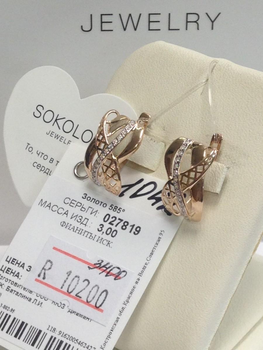 Золотые серьги SOKOLOV арт 1042