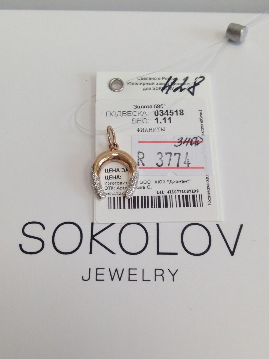 Золотая подвеска SOKOLOV Арт 428