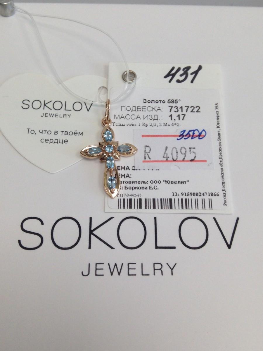Золотая подвеска SOKOLOV Арт 431