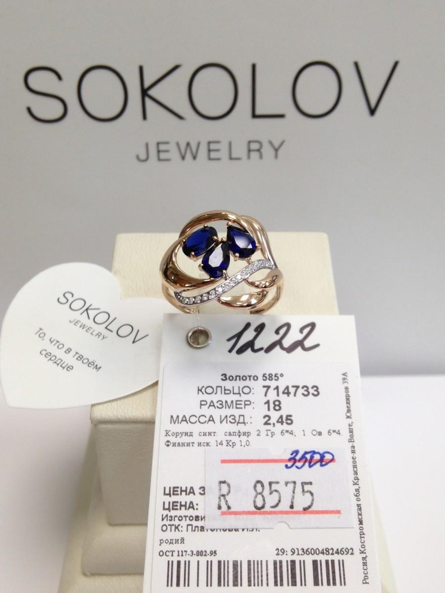 Золотое кольцо SOKOLOV арт 1222