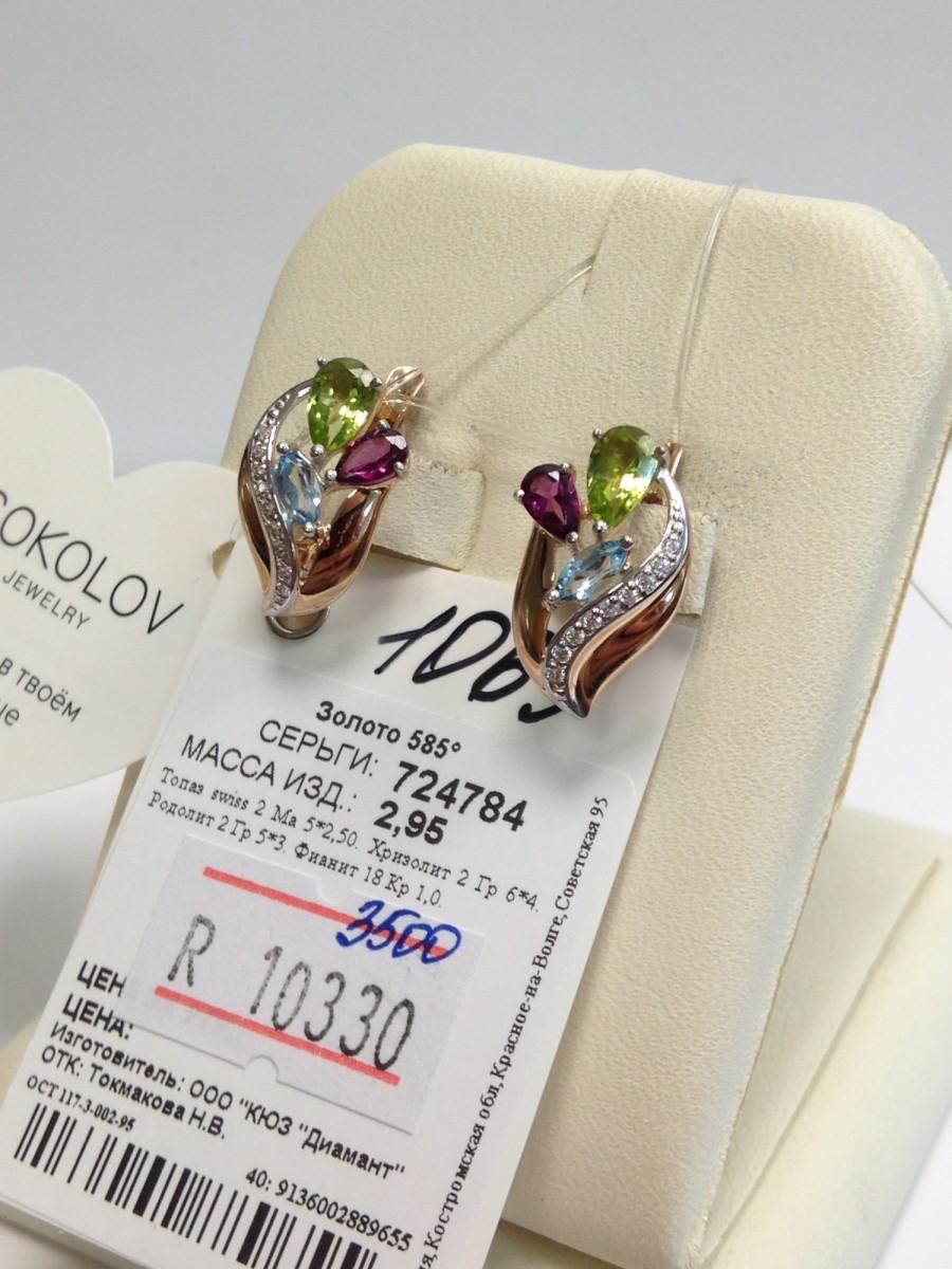 Золотые серьги SOKOLOV арт 1065