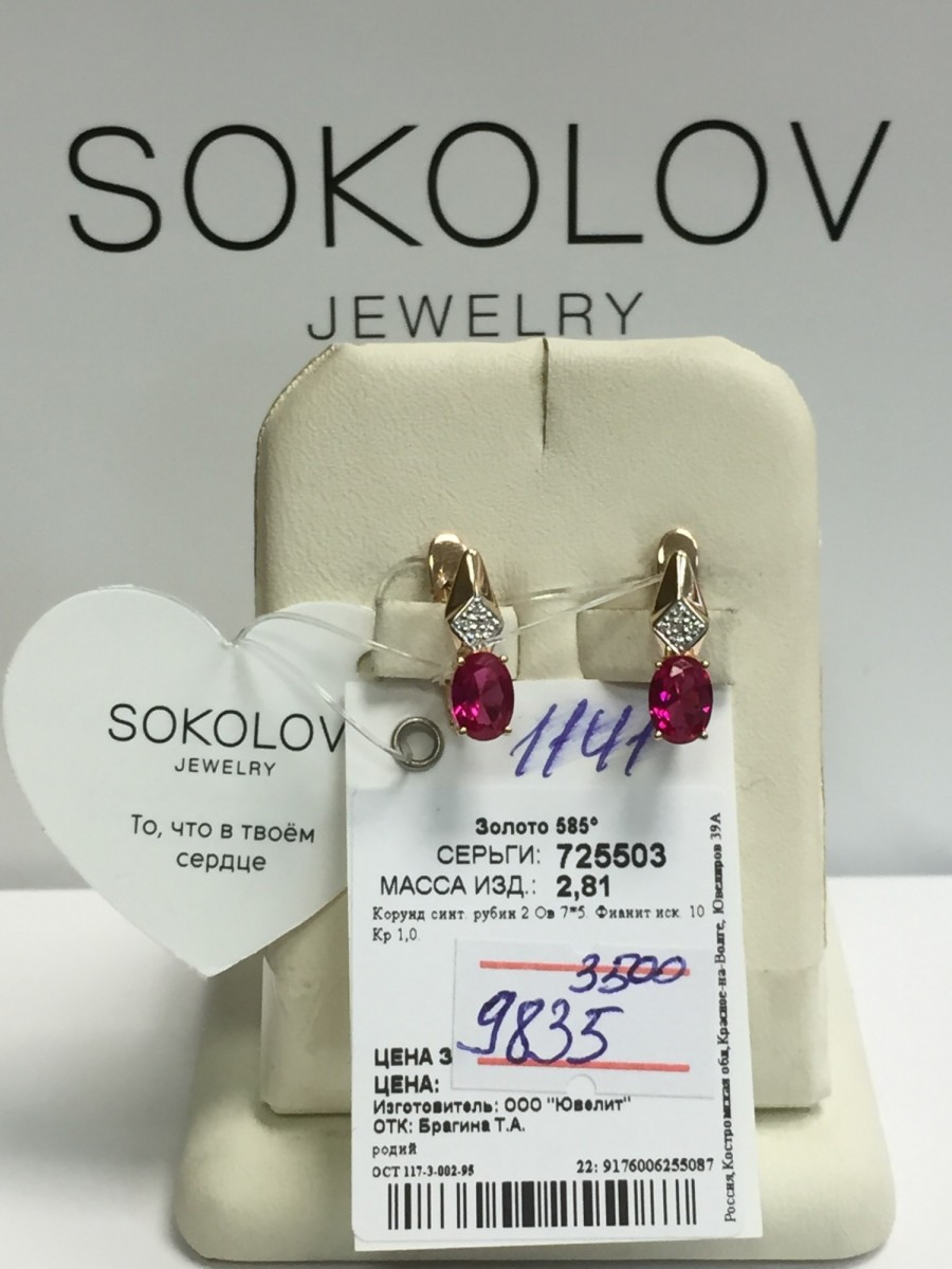 Золотые серьги SOKOLOV арт 1141