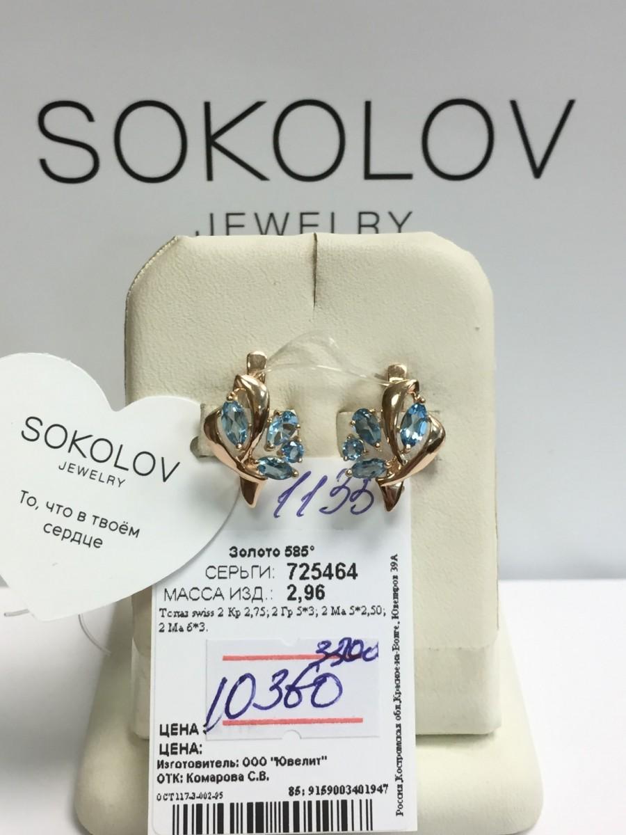 Золотые серьги SOKOLOV арт 1135