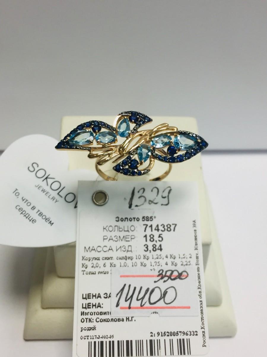 Золотое кольцо SOKOLOV арт 1329