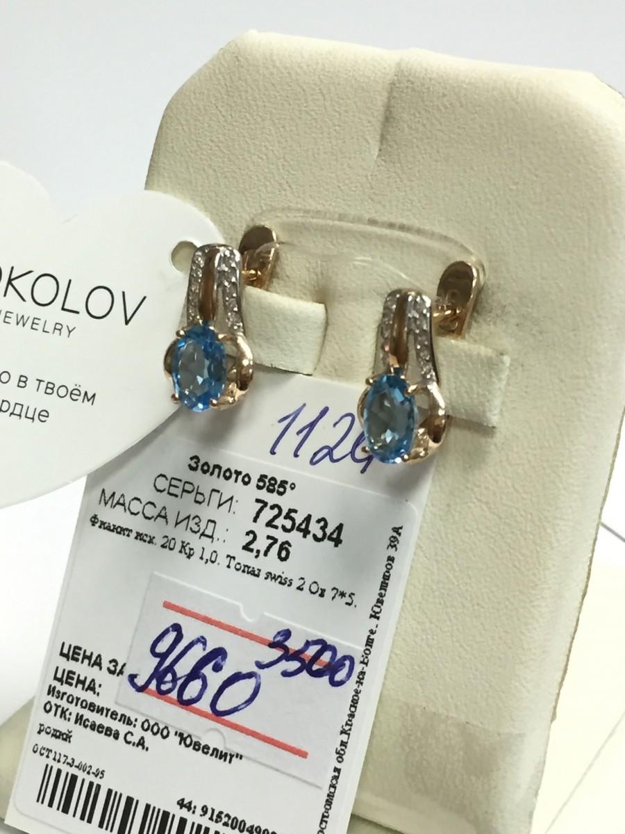Золотые серьги SOKOLOV арт 1124