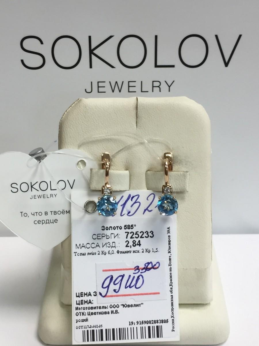 Золотые серьги SOKOLOV арт 1132