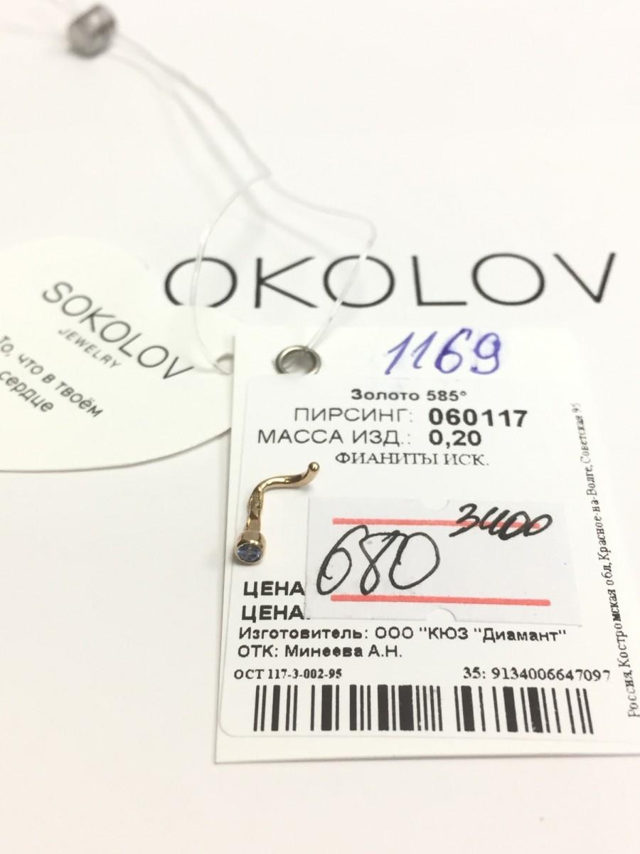 Золотая серьга в нос  SOKOLOV арт 1169