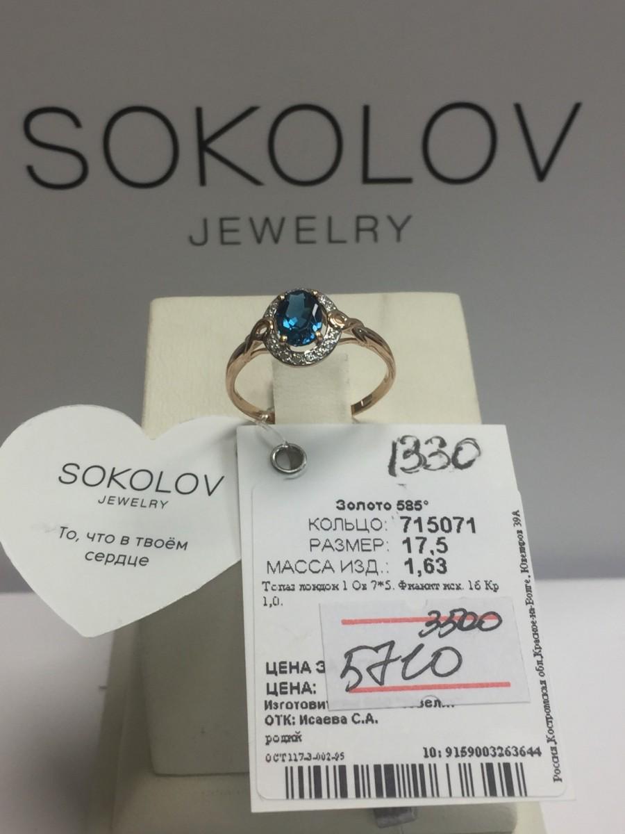 Золотое кольцо SOKOLOV арт 1330