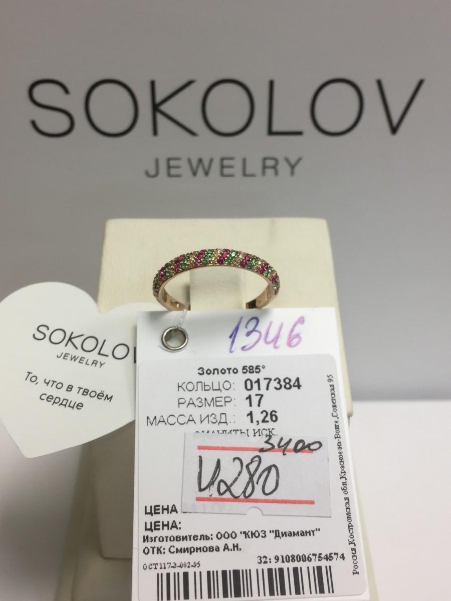 Золотое кольцо SOKOLOV арт 1346