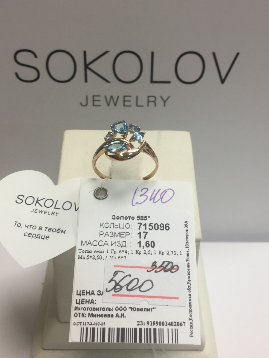Золотое кольцо SOKOLOV арт 1340