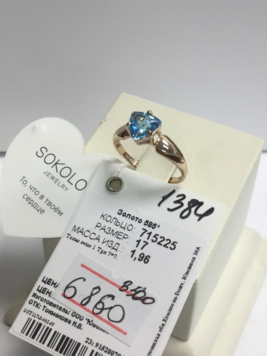 Золотое кольцо SOKOLOV арт 1384