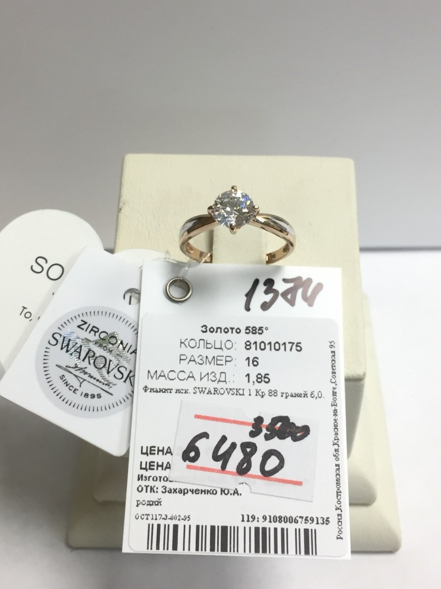 Золотое кольцо SOKOLOV арт 1374